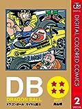 DRAGON BALL カラー版 サイヤ人編 2 (ジャンプコミックスDIGITAL)