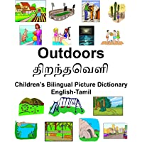 English-Tamil Outdoors/திறந்தவெளி Children's Bilingual Picture Dictionary