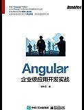 Angular企业级应用开发实战