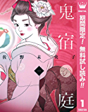 鬼宿の庭【期間限定無料】 1 (マーガレットコミックスDIGITAL)