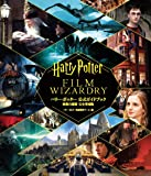 ハリー・ポッター 公式ガイドブック 映像の魔術 完全増補版
