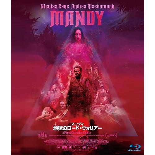 パノス・コスマトス監督 『マンディ 地獄のロード・ウォリアー』