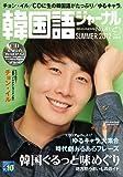 韓国語ジャーナル41号 (アルク地球人ムック)