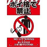 高芝ギムネ製作所(Takashiba Gimune) MIKI LOCOS 多目的看板 K-042 「ポイ捨て禁止」 本体: 奥行0.05cm 本体: 高さ30cm 本体: 幅21cm