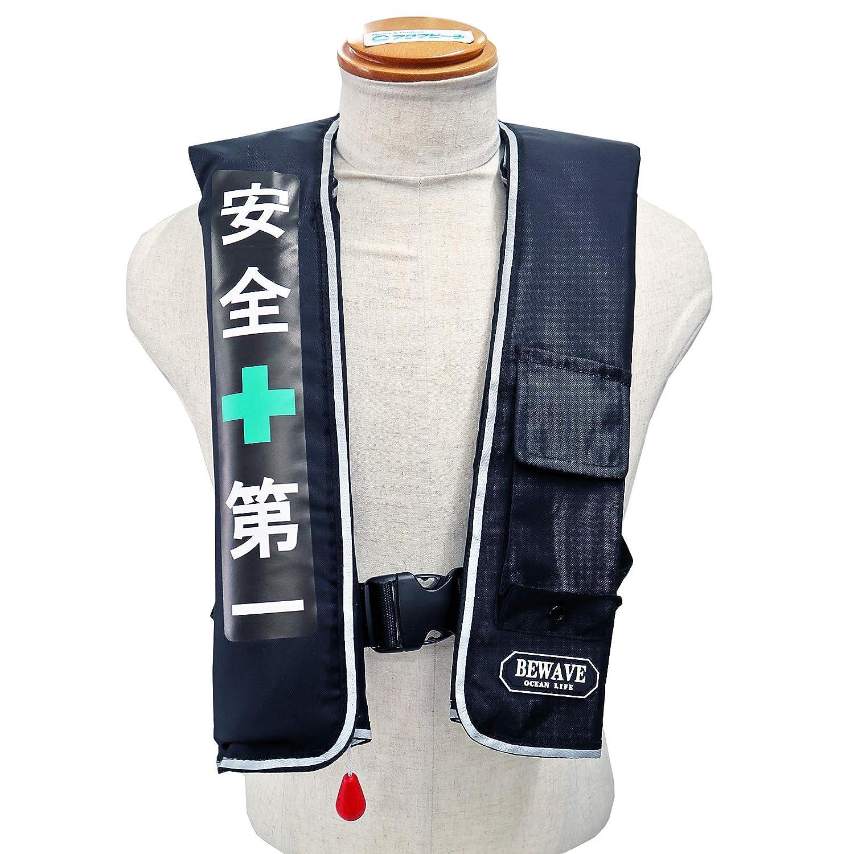 オーシャン 自動膨張式 ライフジャケット 肩掛式 LG-1型 安全第一の文字入り ブラック 胸囲150cmまで対応 国交省認定品 タイプA 検定品 桜マーク付