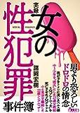 実録 女の性犯罪事件簿 (鉄人文庫)