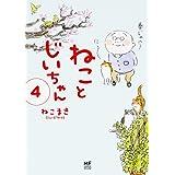 ねことじいちゃん(4) (メディアファクトリーのコミックエッセイ)