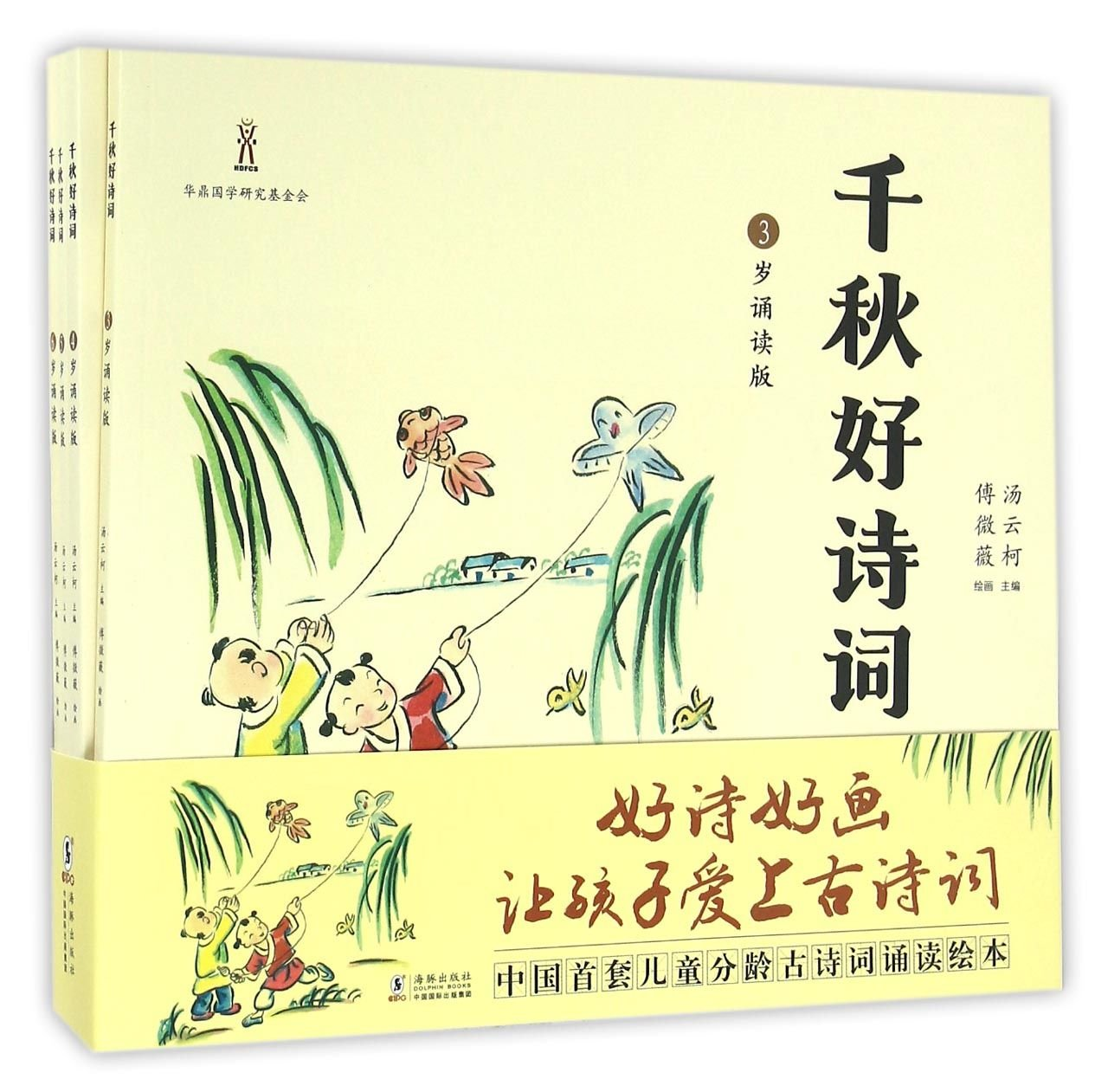 Download Good Poems for Thousand Years (3-6 Years Old - Totally 4 Volumes) (Chinese Edition) ebook