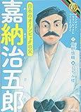 嘉納治五郎 (オリンピック・パラリンピックにつくした人びと)