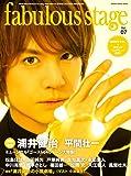 fabulous stage(ファビュラス・ステージ) Vol.07 (シンコー・ミュージックMOOK)