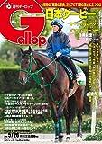 週刊Gallop(ギャロップ)2019年5月26日号<特別定価>