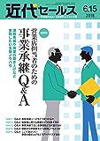 近代セールス 6月15日号 (2018-06-05) [雑誌]