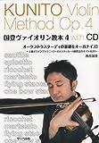 国登ヴァイオリン教本 4 オーケストラスターディの基礎をオーガナイズ! (CD付属)