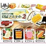 真空パック風 食品マスコット2 [全5種セット(フルコンプ)]