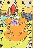 カフェでカフィを (集英社クリエイティブコミックス)