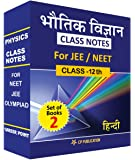 Class Notes 12th Physics (Set of 2 Volumes) For NEET/JEE/Olympiad - Hindi Edition By Career Point Kota
