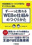 ずーっと売れるWEBの仕組みのつくりかた (マーチャントブックス)