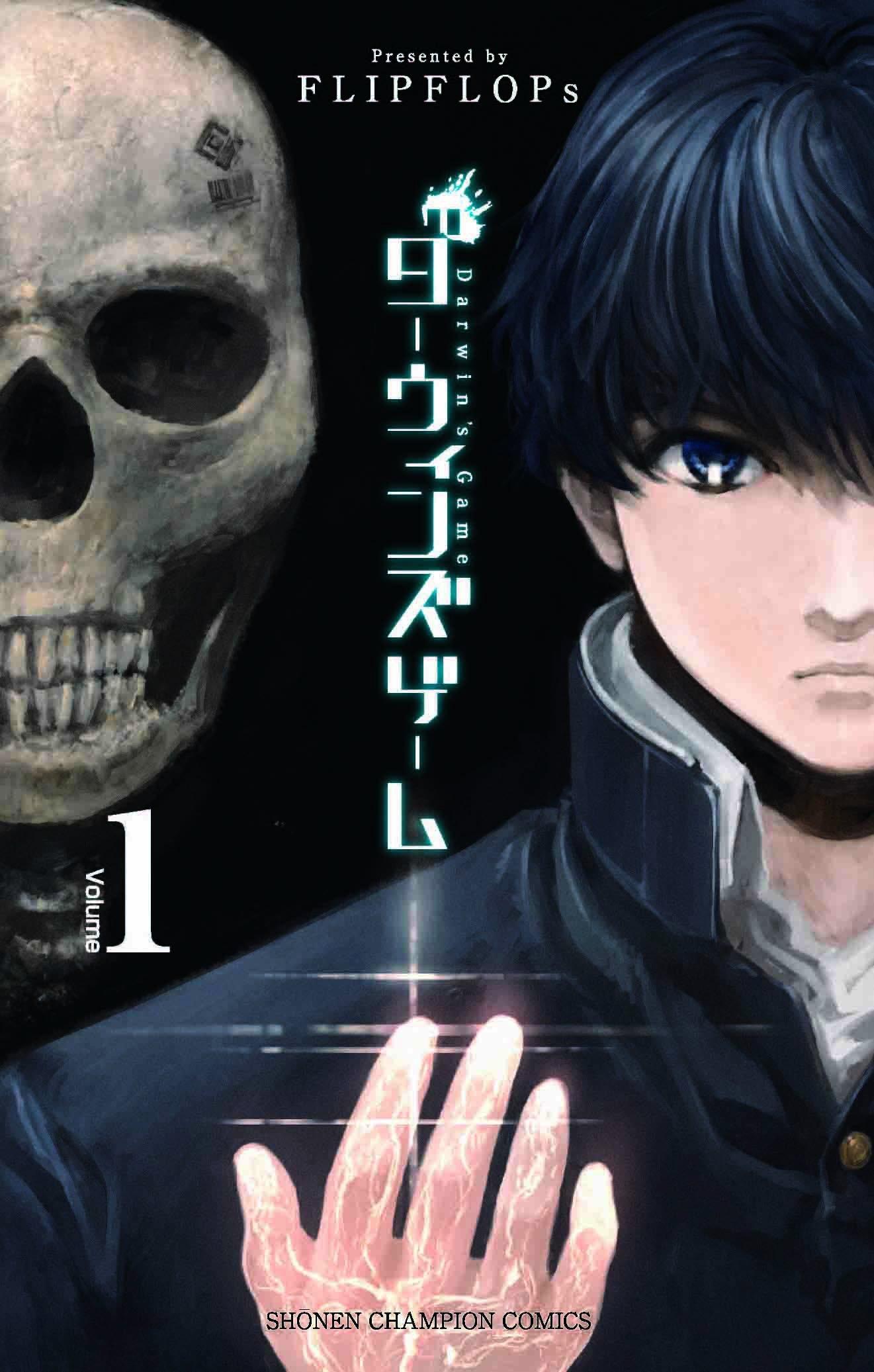 ダーウィンズゲーム 1 (少年チャンピオン・コミックス