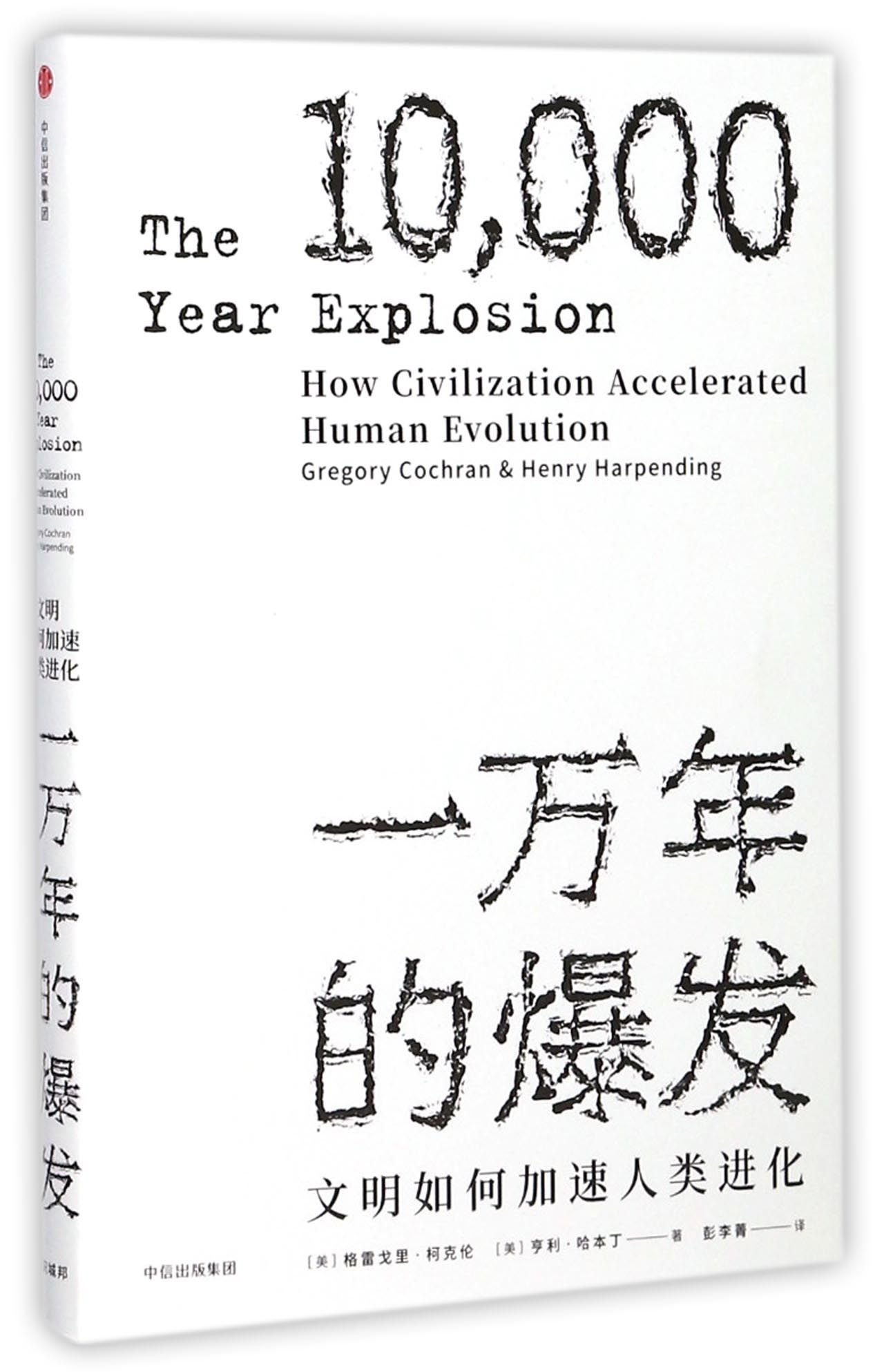 The 10000 year explosion: how civilization accelerated human evolution  (Chinese Edition): Gregory Cochran, Henry Harpending: 9787508678450:  Amazon.com: ...