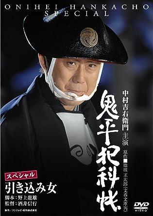 Amazon | 鬼平犯科帳スペシャル ...