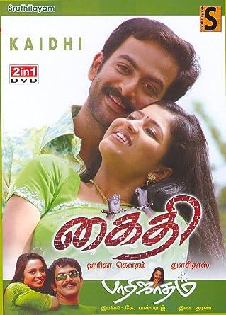 parijatham tamil full movie free download