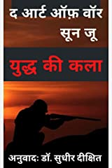 The Art of War : युद्ध की कला (Hindi Edition) Kindle Edition