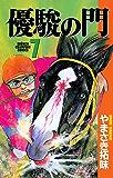 優駿の門(7) (少年チャンピオン・コミックス)
