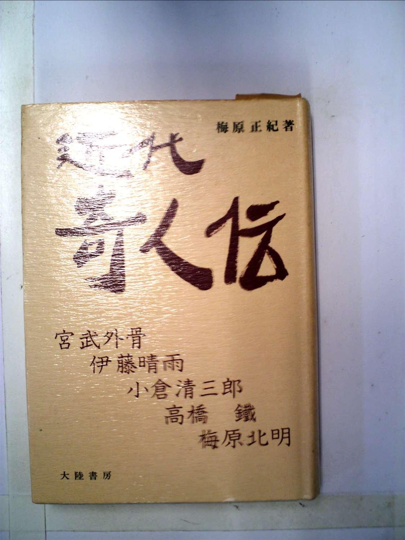 近代奇人伝 (1978年)   梅原 正...