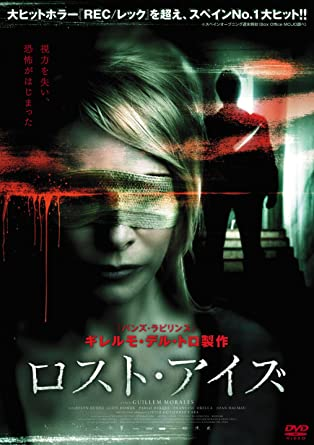 Amazon | ロスト・アイズ [DVD] ...