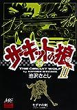 サーキットの狼II―モデナの剣 (30) (MCCコミックス)