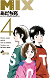 MIX(4) (ゲッサン少年サンデーコミックス)