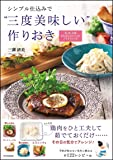 """シンプル仕込みで""""三度美味しい""""作りおき―和、洋、中華またはエスニックのごちそうレシピ"""