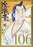 浮浪雲(はぐれぐも) 106 (ビッグコミックス)