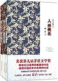 格非:江南三部曲(人面桃花+春尽江南+山河入梦)(套装共3册)