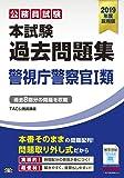 本試験過去問題集 警視庁警察官1類 2019年度採用 (公務員試験)