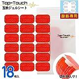 Top Touch 腹筋 専用 3セット 18枚 互換 高電導 EMS ジェルシート 日本製 ジェル 採用 EMS abs アブズ 18枚(3枚×6袋) 3.7cm×6.4cm 交換 パッド フィット 腹筋ベルト パット