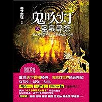 鬼吹灯之圣泉寻踪 (Chinese Edition) book cover