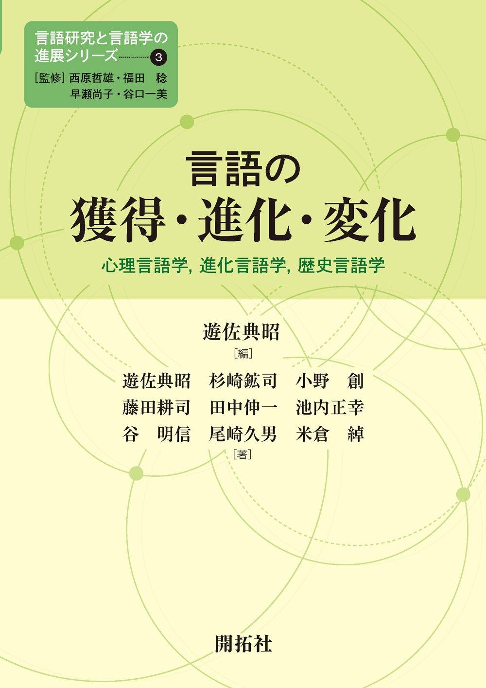 言語の獲得・進化・変化 (言語研...