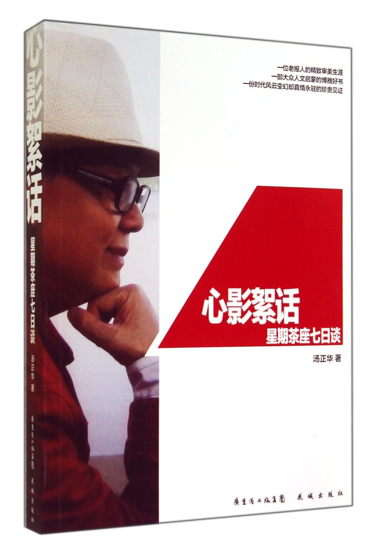 Xu heart shadow. then (this is an old newspaper man of exquisite aesthetic career; This is a public liberal arts humanities enlightenment books; This is a precious witness of the times changing. but the truth forever!)(Chinese Edition) pdf