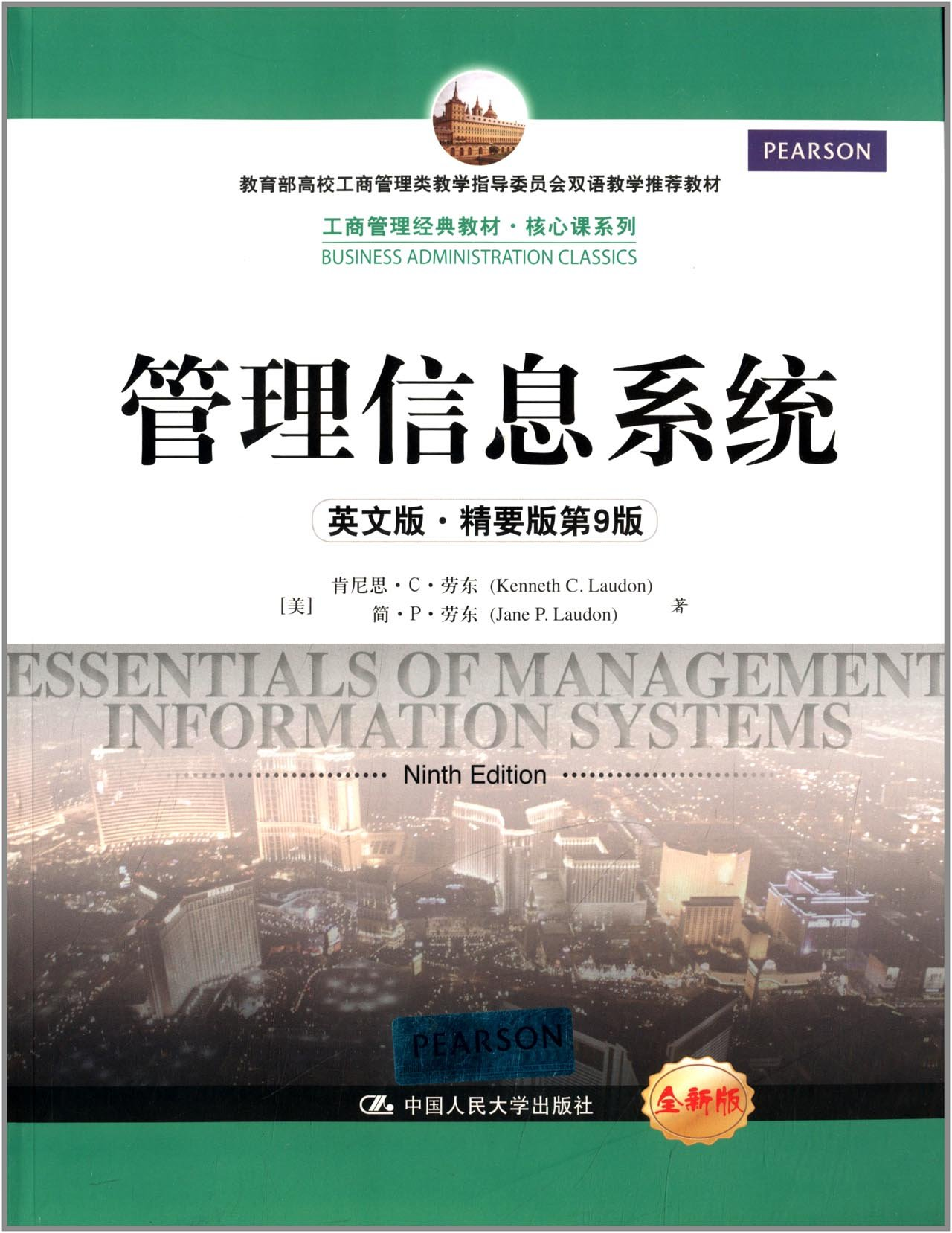 Business Administration classic textbook core courses: Management Information System (English version) (Essentials Edition) (9th Edition)(Chinese Edition) pdf
