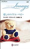 愛しのロイヤル・ベビー (ハーレクイン・イマージュ)