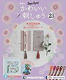 かわいい刺しゅう 23号 [分冊百科] (キット付)
