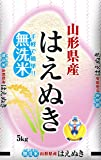 【精米】山形県産 はえぬき 無洗米 5kg 令和元年産