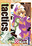 tactics 1巻 (コミックアヴァルス)