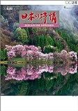 トーダン 日本の抒情 2020年 カレンダー 壁掛け CL-1039