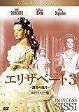 エリザベート3 ~運命の歳月~ HDリマスター版 [DVD]