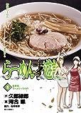 らーめん才遊記 8 (ビッグコミックス)