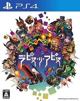 ラピス・リ・アビス - PS4
