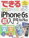 できるゼロからはじめる iPhone 6s/6s Plus 超入門 (できるシリーズ)