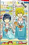 うたかたダイアログ【期間限定無料版】 1 (花とゆめコミックス)